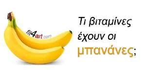 η μπανανα τι βιταμινες εχει