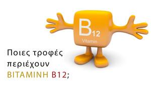 βιταμινη β12 τι κανει