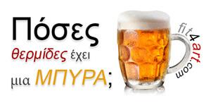 ποσες θερμιδες εχει μια μπυρα