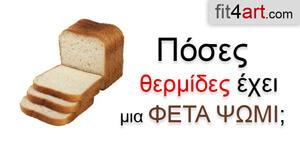 ποσες θερμιδες εχει μια φετα ψωμι