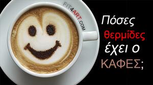 ποσες θερμιδες εχει ο καφες