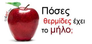 ποσες θερμιδες εχει ενα μηλο