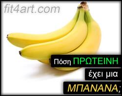μπανανα διατροφικη αξια