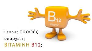 βιταμινη β12