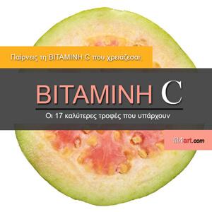 τροφες με βιταμινη c
