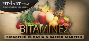 ελλειψη βιταμινων συμπτωματα βιταμινες