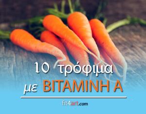 τροφιμα με βιταμινη Α