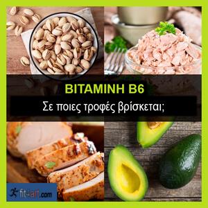 βιταμινη β6