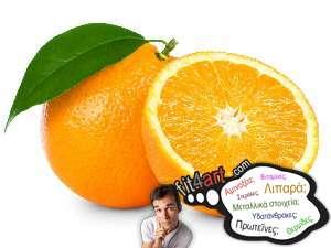 ποση πρωτεινη εχει το πορτοκαλι