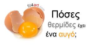 ποσες θερμιδες εχει ενα αυγο