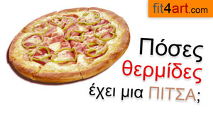 ποσες θερμιδες εχει μια πιτσα